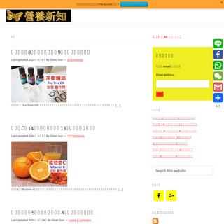 營養新知 - Health News and iHerb Shopping