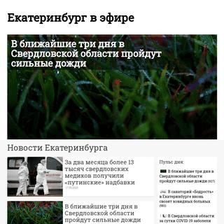Новости Екатеринбурга, происшествия сегодня