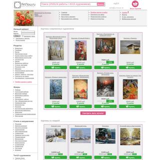 Купить картины современных художников и другие произведения от 1000р