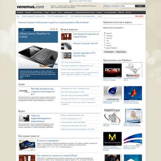 Venemus - Информационный компьютерный Hi-Tech портал