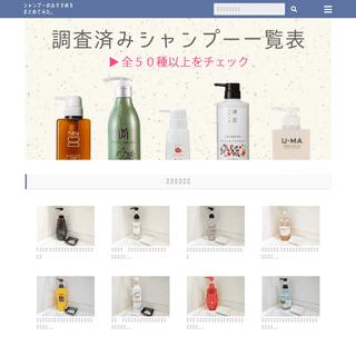 ArchiveBay.com - shanpoo-hikaku.com - シャンプーのおすすめをまとめてみた