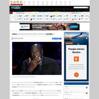 NBA》「當他離去,一部分的我也死去」 喬丹追思會悼KOBE淚崩 - 自由體育