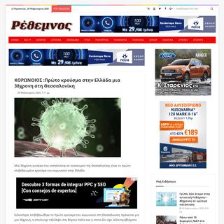 ΚΟΡΩΝΟΙΟΣ -Πρώτο κρούσμα στην Ελλάδα μια 38χρονη στη Θεσσαλονίκη – ΡΕΘ