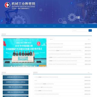 中国机械工业教育网