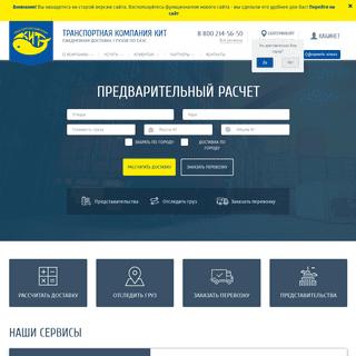 КИТ - транспортная компания - Екатеринбург