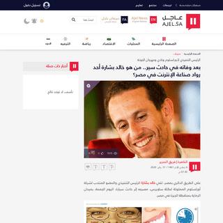 بعد وفاته في حادث سير.. من هو خالد بشارة أحد رواد صناعة الإنترنت في مصر؟