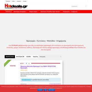 Προσφορές + Εκπτώσεις 2020 Deals + Φυλλάδια Σούπερ Μάρκετ - HotDeals.gr