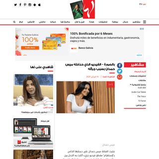 بالصورة - الفيديو الذي حذفته ميس حمدان بسبب جرأته - Laha Magazine