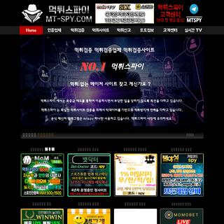 먹튀검증업체 - 먹튀스파이 - 먹튀검증 사이트