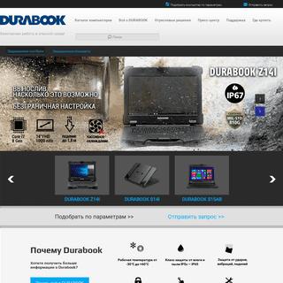 Защищенные ноутбуки и планшеты DURABOOK
