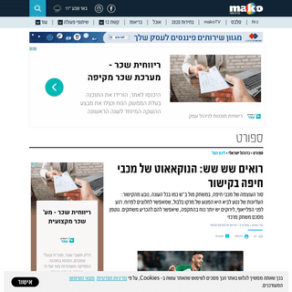 רואים שש שש- הנוקאאוט של חיפה בקישור