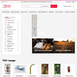 UB.UA — завжди вигідно купувати та продавати - UB.UA