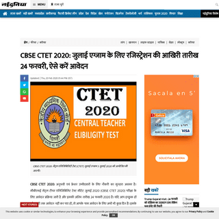 ArchiveBay.com - www.naidunia.com/magazine/career-cbse-ctet-2020-last-date-of-registration-for-july-exam-is-24-february-how-to-apply-5359159 - CBSE CTET 2020- Last date of registration for July exam is 24 February how to apply