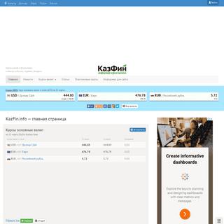 KazFin.info — главная страница - kazfin.info