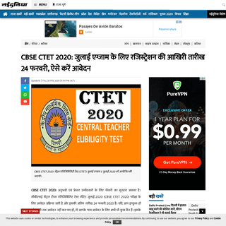 CBSE CTET 2020- Last date of registration for July exam is 24 February how to apply