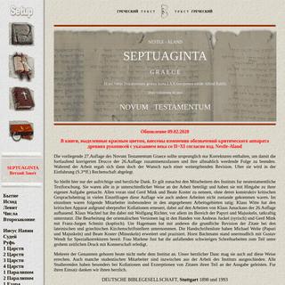 Подстрочный перевод Библии - Septuaginta - Novum Testamentum - GRAECE