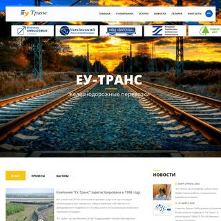 ЕУ-ТРАНС - Железнодорожные перевозки грузов, предоставление собствен�