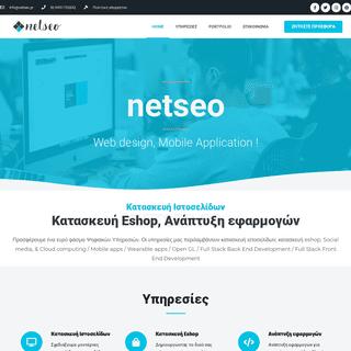 Κατασκευή Ιστοσελίδων, Κατασκευή Eshop - Ανάπτυξη εφαρμογών