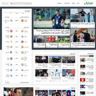 نتایج زنده، اخبار و خلاصه بازیهای فوتبال خارجی و داخلی - فوتبالی
