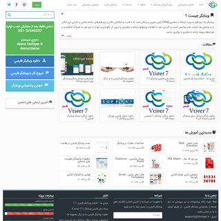 ویتایگر فارسی - مدیریت ارتباط با مشتری ویتایگر