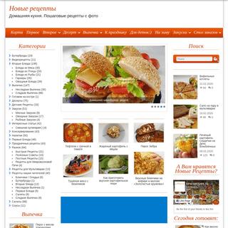 Новые рецепты домашней кухни с фото
