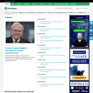Бета Финанс - Новости фондового рынка