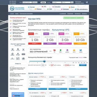 Купить хостинг и домен для сайта с сервером в Москве