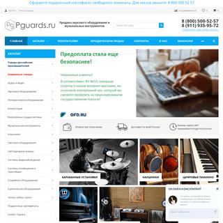 Pguards.ru - Продажа звукового оборудования и музыкальных инструментов Pguar