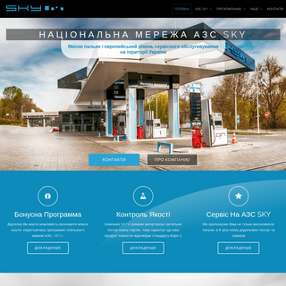 Мережа АЗС SKY™ — Якісне пальне і європейський рівень сервісного обсл�