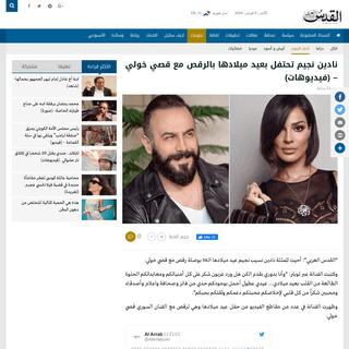 نادين نجيم تحتفل بعيد ميلادها بالرقص مع قصي خولي – (فيديوهات) - القدس ا�
