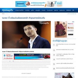 ArchiveBay.com - www.bangkokbiznews.com/news/detail/866382 - 'ธนาธร' ชี้ พร้อมร่วมมือพรรคกล้า ถ้าอุดมการณ์ต