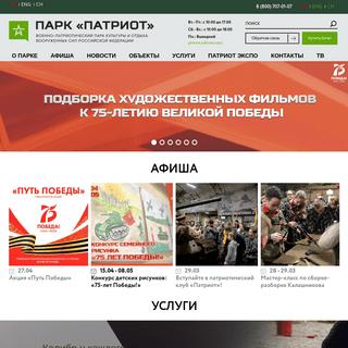 Официальный сайт - парк Патриот
