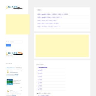 ArchiveBay.com - kancolle-kuukan.com - 艦これ空間