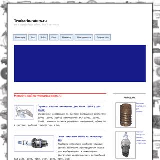 Карбюраторы Солекс, Озон- регулировка, ремонт, устройство, тюнинг