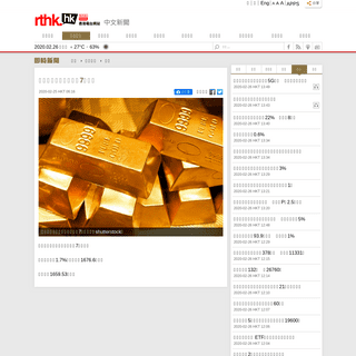 ArchiveBay.com - news.rthk.hk/rthk/ch/component/k2/1510580-20200225.htm - 避險買盤支持金價觸及7年高位 - RTHK