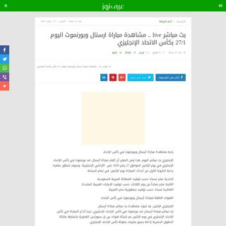 بث مباشر live .. مشاهدة مباراة ارسنال وبورنموث اليوم 27-1 بكأس الاتحاد الإن