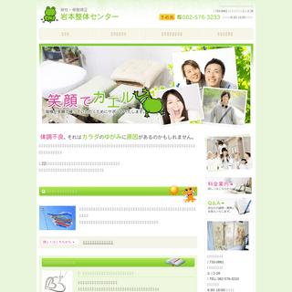 ArchiveBay.com - iwamoto-seitai.com - 肩こり・腰痛のことなら広島市西区にある【岩本整体センター】へ