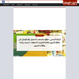 الرابط الرسمي.. موقع دعم مصر لتسجيل رقم الموبايل على بطاقة التموين 2020 إ