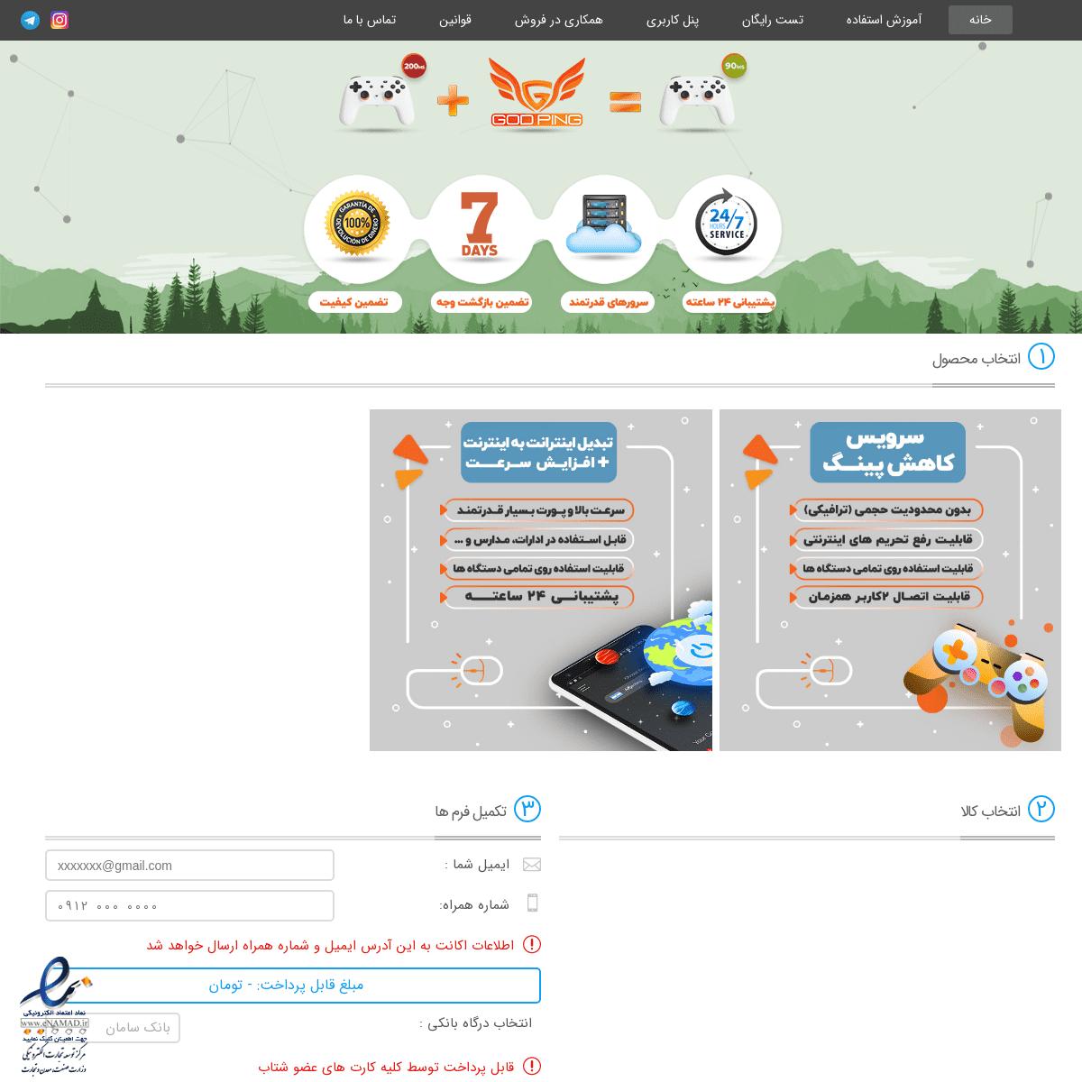 گادپینگ - فروشگاه سرویس کاهش پینگ و بهبود سرعت بازی آنلاین