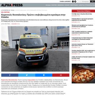 Κορονοιός Θεσσαλονίκη- Πρώτο επιβεβαιωμένο κρούσμα στην Ελλάδα - Alphafre