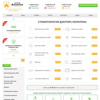 Стоматология в Москве, лучшие цены, скидки