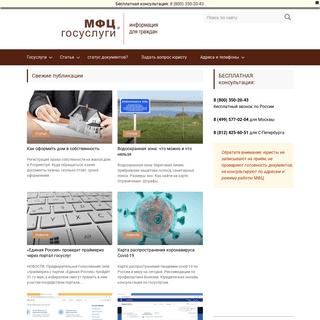 МФЦ - Государственные и муниципальные услуги