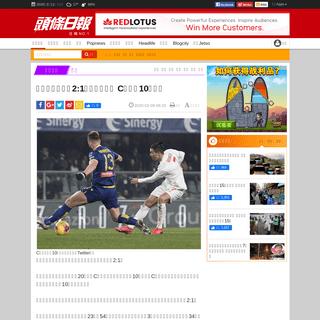 【意甲】維羅納2-1反勝祖雲達斯 C朗連續10場入球 - 頭條日報