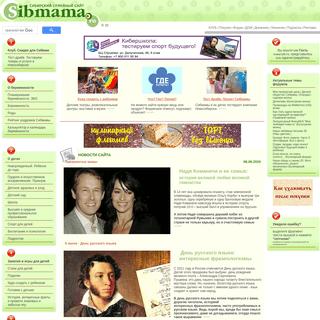 ArchiveBay.com - sibmama.ru - Сибмама. Сибирский семейный сайт.