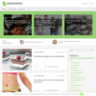 Сайт про диеты и правильное питание