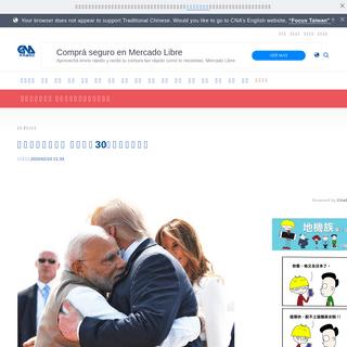 ArchiveBay.com - www.cna.com.tw/news/firstnews/202002240338.aspx - 川普訪問印度宣布 美印簽署30億美元軍事採購 - 國際 - 重點新聞 - 中央社 CNA