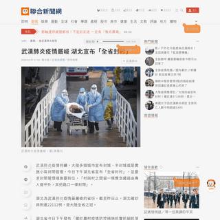武漢肺炎疫情嚴峻 湖北宣布「全省封村」 - 陸武漢肺炎疫情 - 要聞 - 聯合新聞網