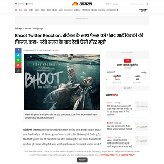 ArchiveBay.com - www.jagran.com/entertainment/bollywood-vicky-kaushal-starrer-movie-bhoot-the-haunted-ship-fans-reaction-on-twitter-20050425.html - Vicky Kaushal Starrer Movie Bhoot The Haunted Ship Fans Reaction On Twitter