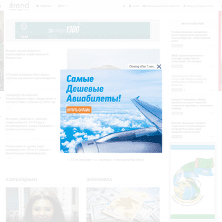 ArchiveBay.com - trend.az - Trend - Новости Азербайджана. Турция, Иран, Центральна Азия