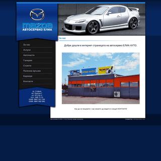 Автосервиз ЕЛИА АУТО - Mazda , Honda, Nissan. Сервиз за ремонт на японски автомо�